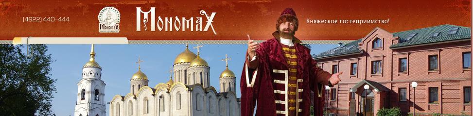 """Гостиница """"Мономах"""" во Владимире. Логотип"""