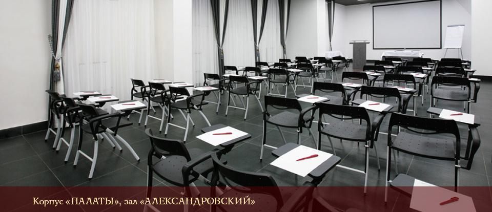 Гостиница Пушкарская слобода в Суздале. Корпус Палаты - Зал Александровский