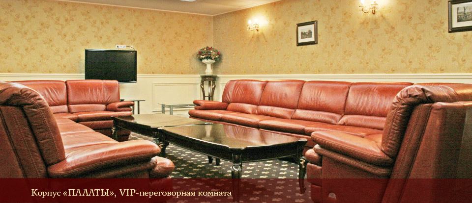 Гостиница Пушкарская слобода в Суздале. Корпус Палаты - VIP Переговорная комната