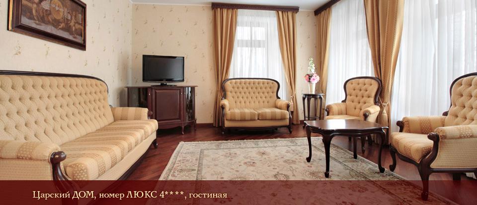 Гостиница Пушкарская слобода в Суздале. Царский дом. Номер ЛЮКС 4 звезды - гостинная