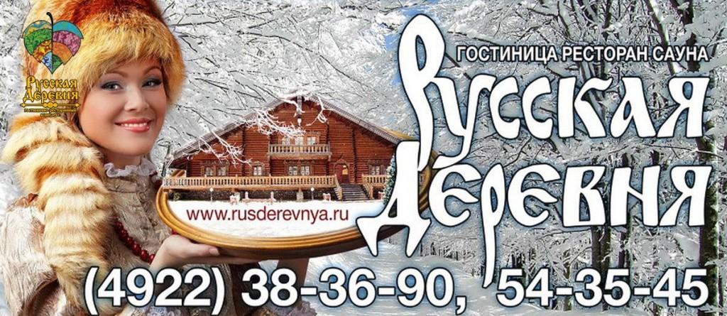 Гостиница Русская деревня