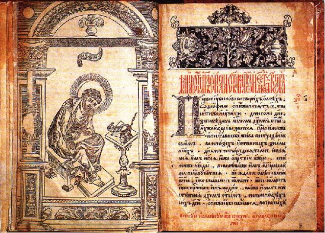 Первая русская печатная книга Апостол