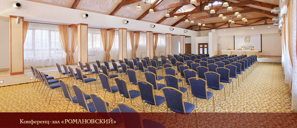 Пушкарская Слобода в Суздале. Конференц-зал Романовский