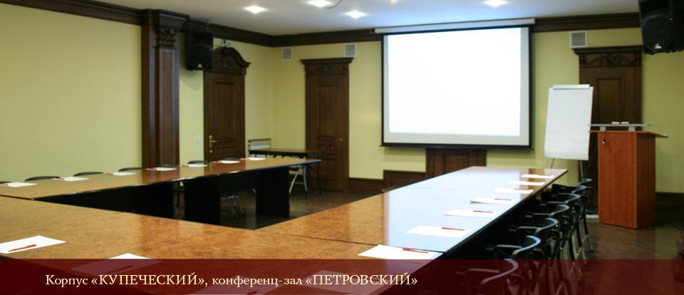 Пушкарская Слобода в Суздале. Корпус Купеческий - конференц-зал Петровский