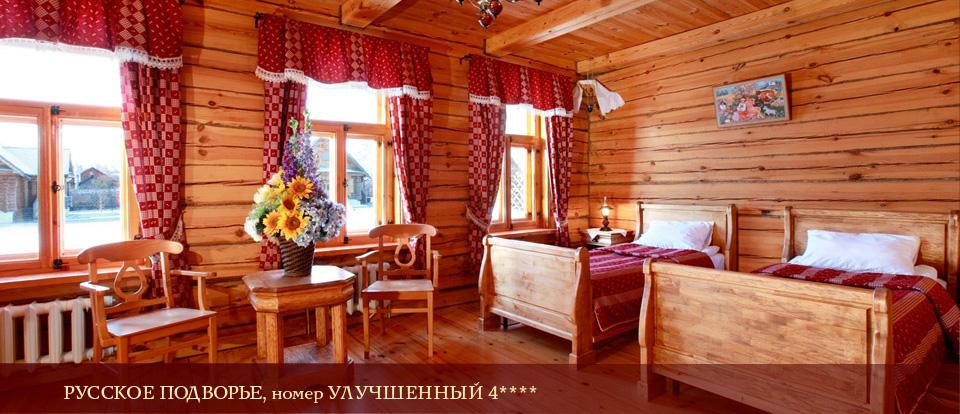Пушкарская Слобода в Суздале. Номер Русское подворье улучшенный 4 звезды