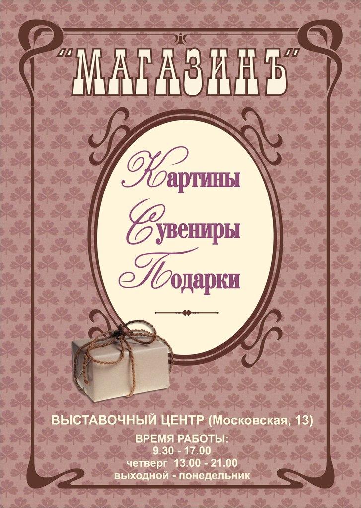 Муромские сувениры в Выставочном центре на улице Московской