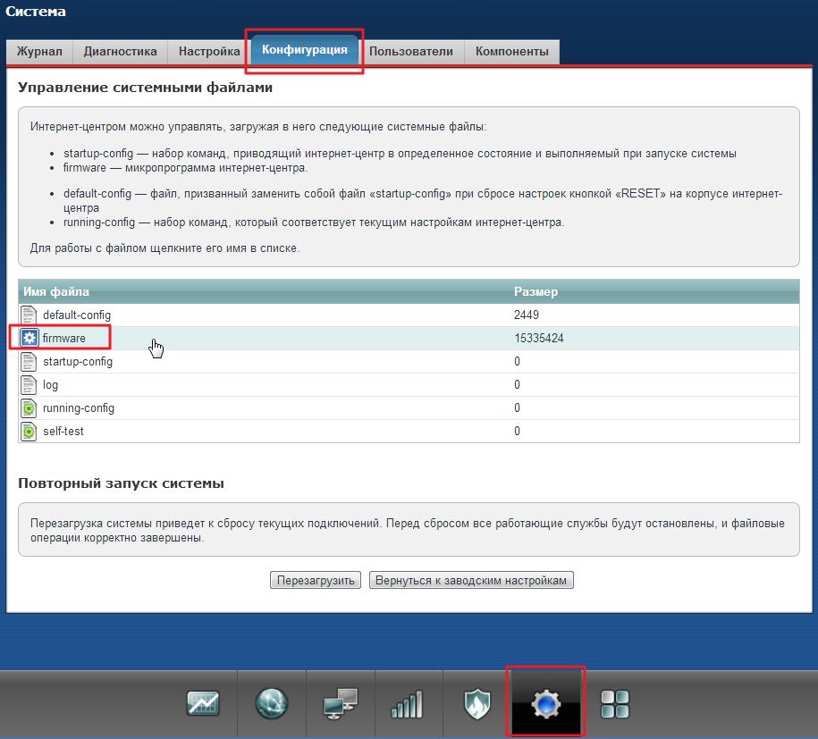 Для обновления микропрограммы подключитесь к веб-конфигуратору интернет-центра и зайдите в меню Система - Конфигурация.