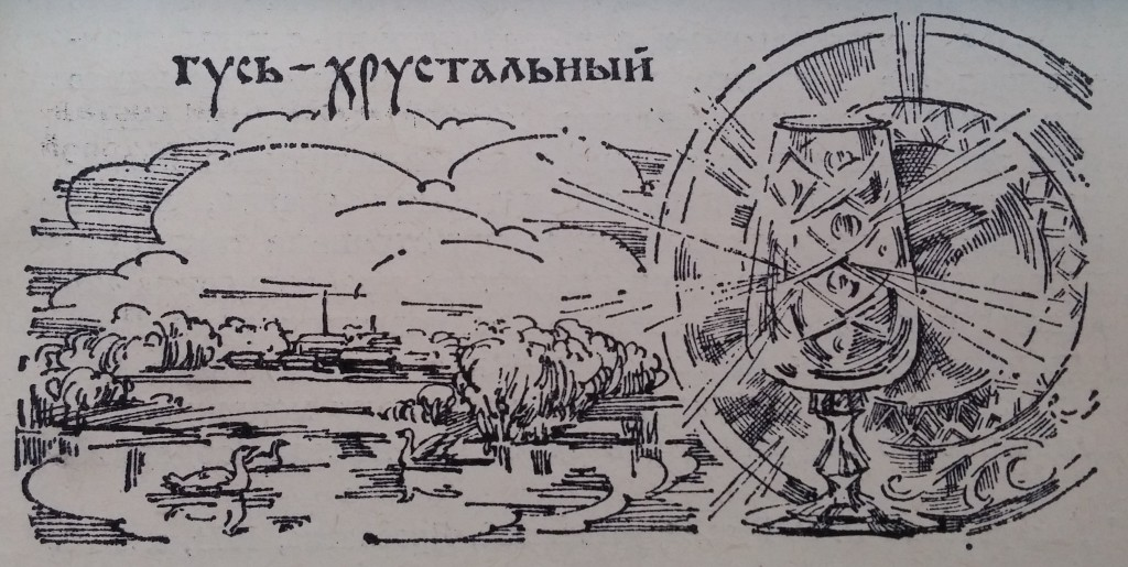 Легенда о возникновении Гусь-Хрустальный