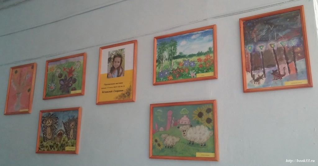 Персональная выставка ученицы 2 б класса МБОУ СОШ №18 (Вербовский) Фотимской Стефании