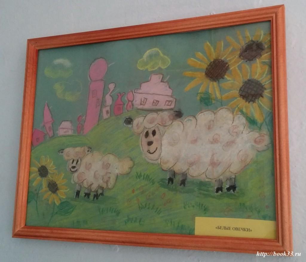 Персональная выставка ученицы 2 б класса МБОУ СОШ №18 (Вербовский) Фотимской Стефании. Белые овечки