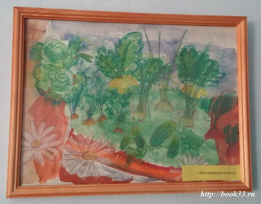 Персональная выставка ученицы 2 б класса МБОУ СОШ №18 (Вербовский) Фотимской Стефании. Витаминный огород