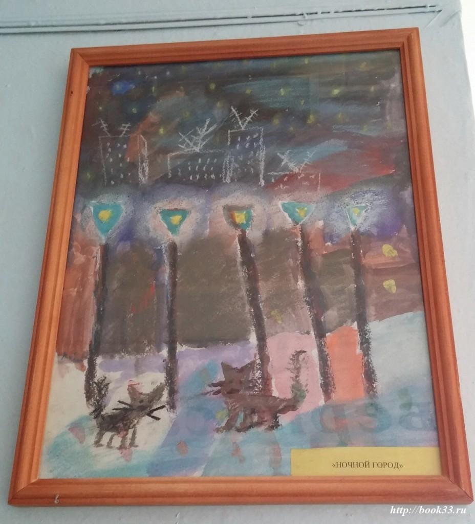 Персональная выставка ученицы 2 б класса МБОУ СОШ №18 (Вербовский) Фотимской Стефании. Ночной город
