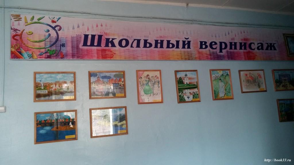 Школьный вернисаж в Школе 18 г. Мурома