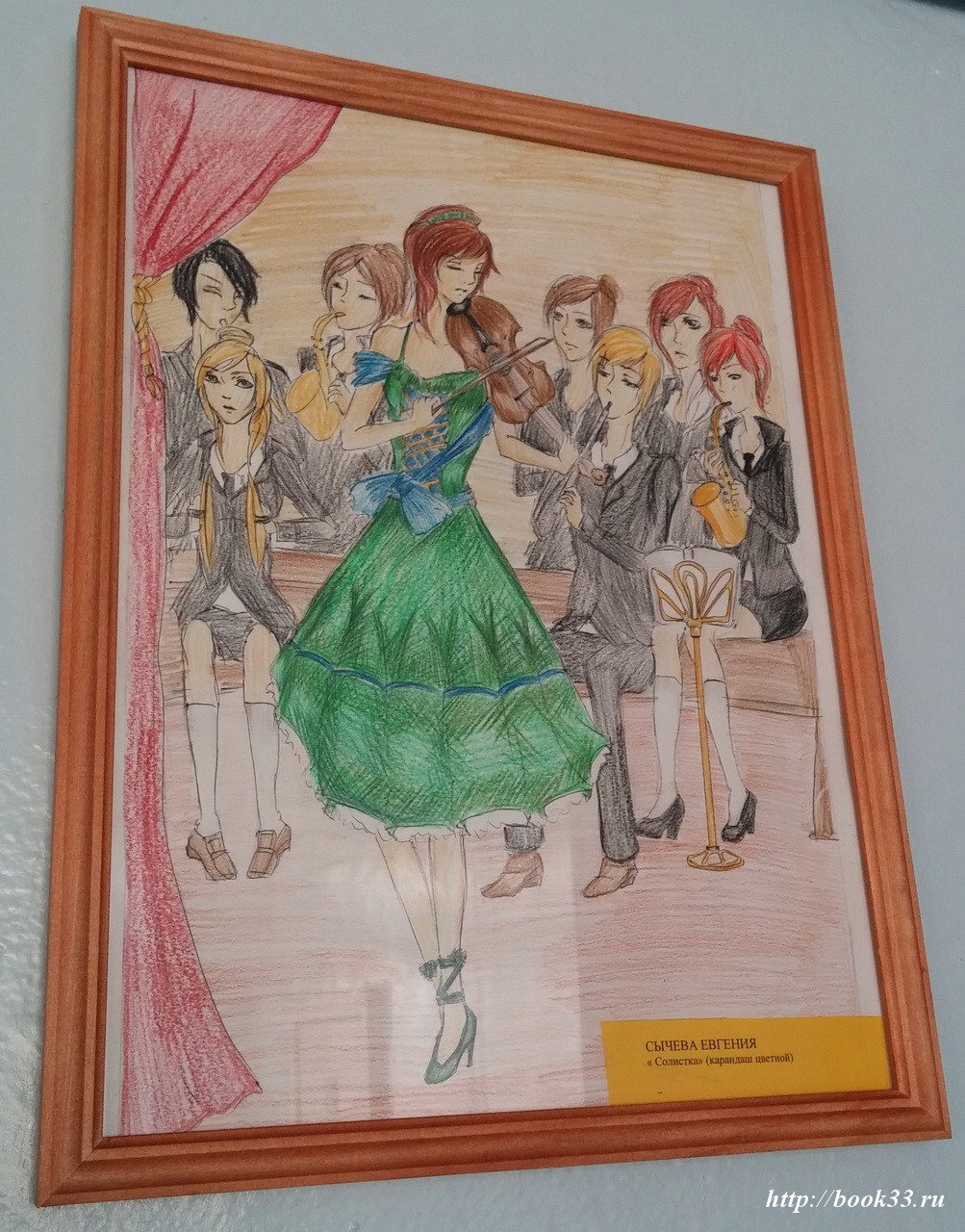 Школьный вернисаж в Школе 18 г. Мурома. Сычева Евгения - Солистка (цветной карандаш)