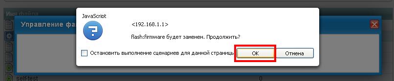 ZyXEL Keenetic Lite II замена прошивки. Нажмите кнопку продолжить
