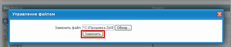 ZyXEL Keenetic Lite II заменить прошивку