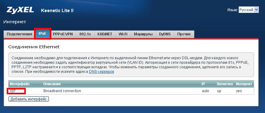 ZyXEL Keenetic Lite II настройка IPoE (Соеденине Ethernet)