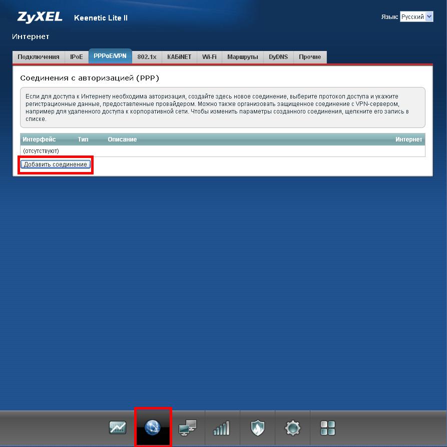 ZyXEL Keenetic Lite II. Добавление VPN соединения