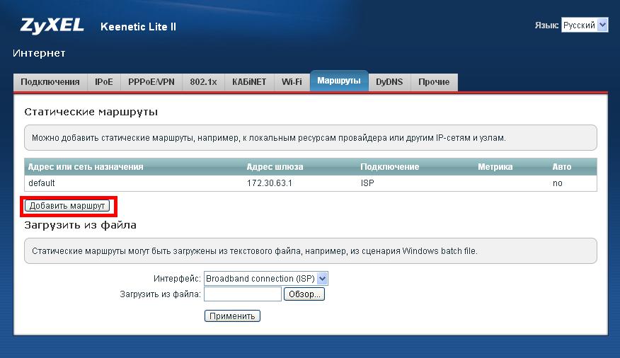 ZyXEL Keenetic Lite II. Добавляем маршруты для доступа к локальным ресурсам провайдера