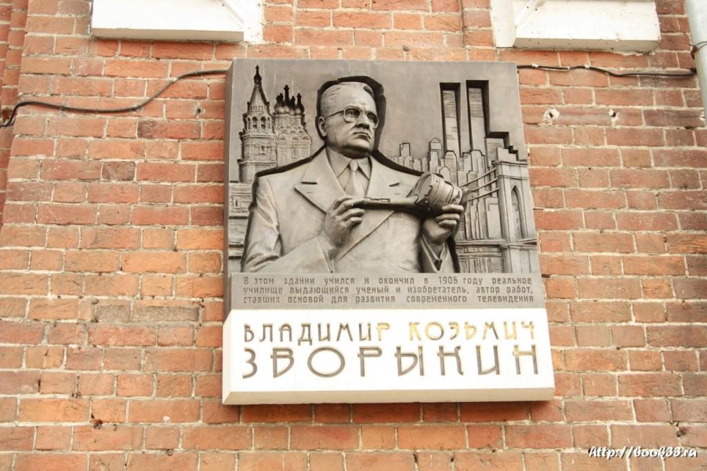 Муром, ул. Льва Толстого, 40. В этом здании учился и окончил в 1906 году реальное училище выдающийся ученый и изобретатель Зворыкин