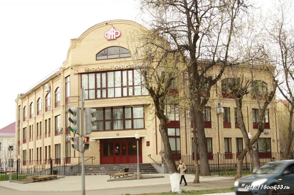 Муром, ул. Льва Толстого, 47. Здание пенсионного фонда России