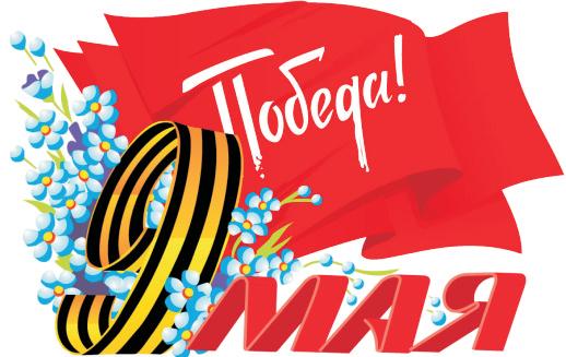 Поздравление с 9 мая от Профкома и Молодежного Комитета ОАО МПЗ