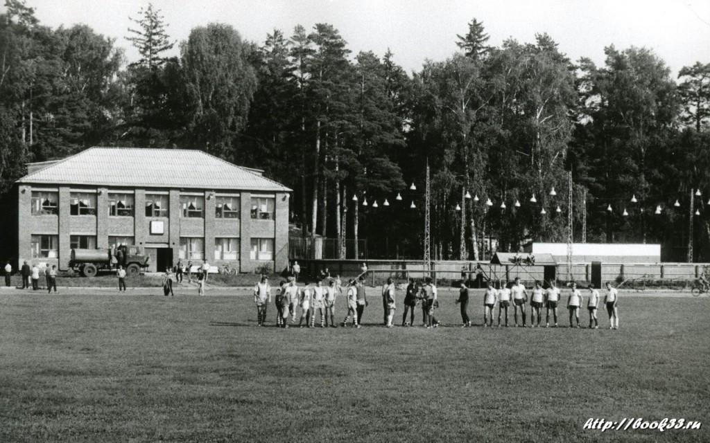 Стадион на Вербовском. Старая фотография