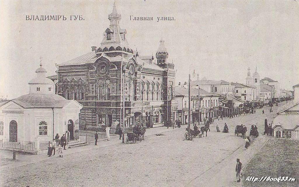Владимирская губерния в старой открытке. Главная улица.