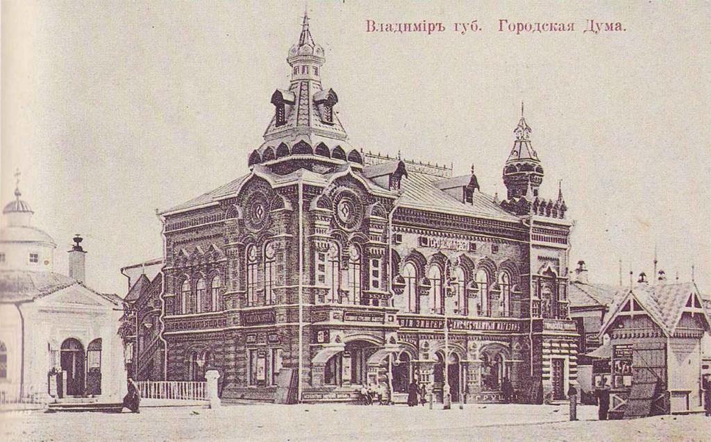 Владимирская губерния в старой открытке. Городская дума.