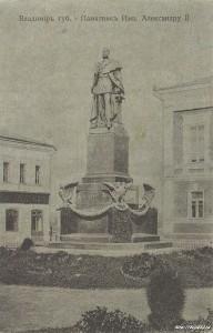 Владимирская губерния в старой открытке. Памятник Императору Александру II