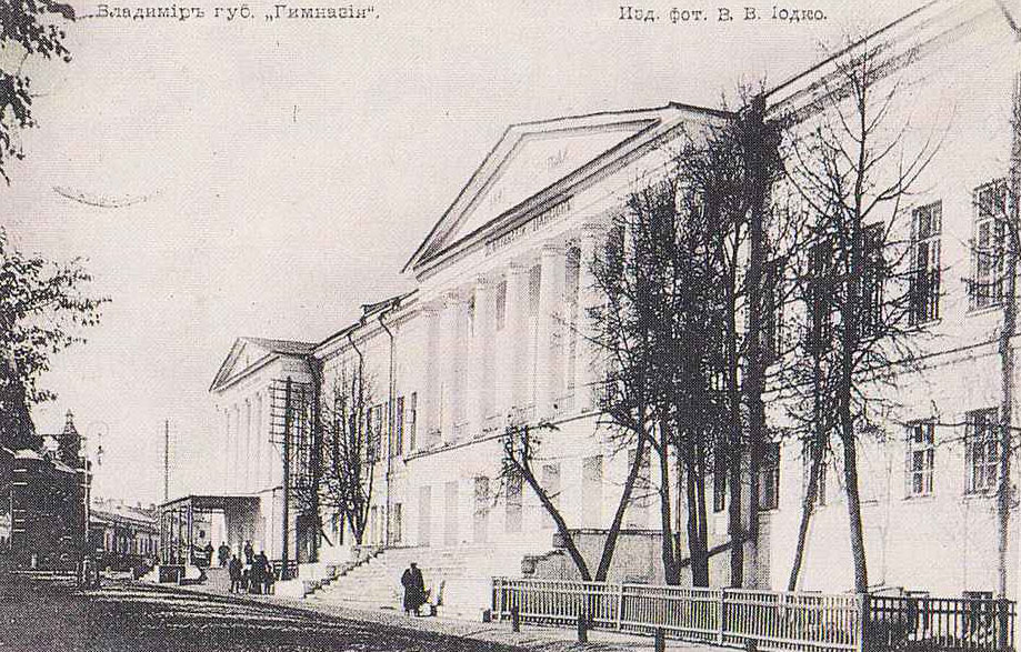 Владимирская губернская гимназия. Старая открытка