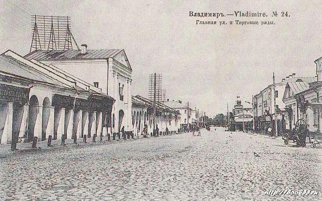 Владимир в старой открытке - Главная улица и торговые ряды
