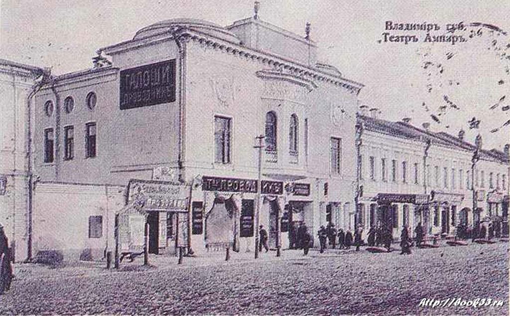 Владимир в старой открытке - Кинотеатр Ампир