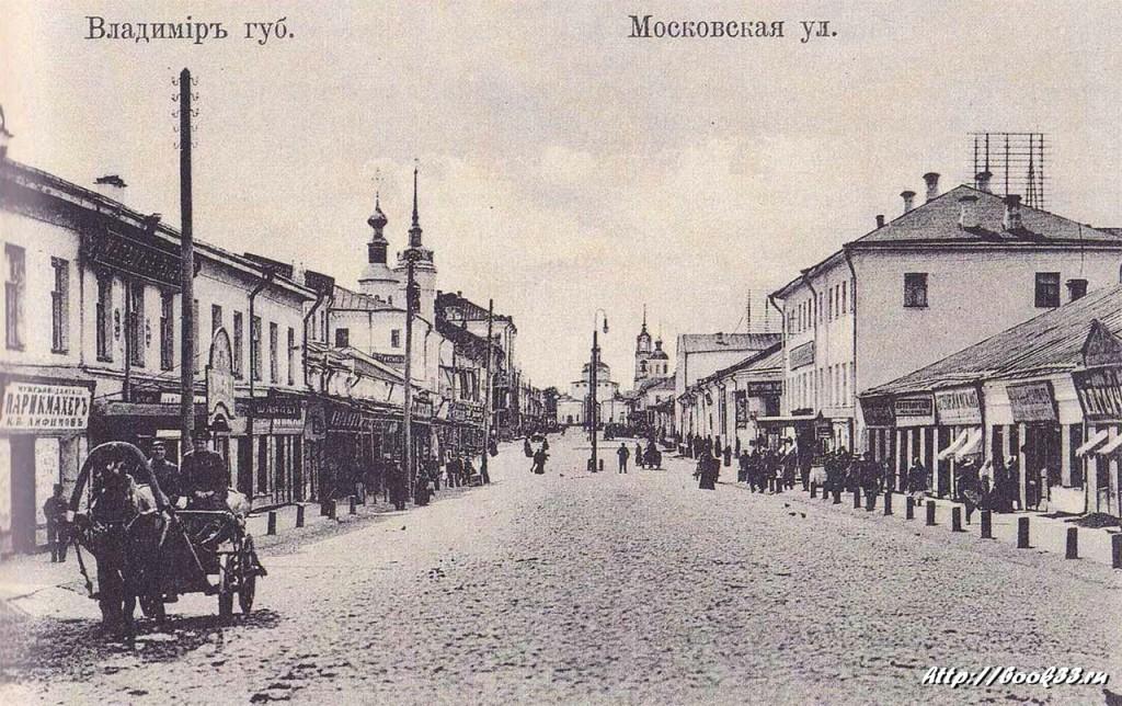 Владимир в старой открытке - Московская улица