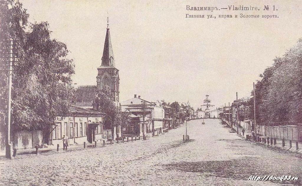 Владимир в старой открытке. Главная улица и Золотые ворота