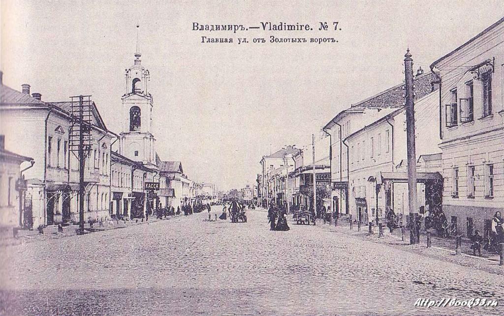 Владимир в старой открытке. Главная улица от Золотых ворот