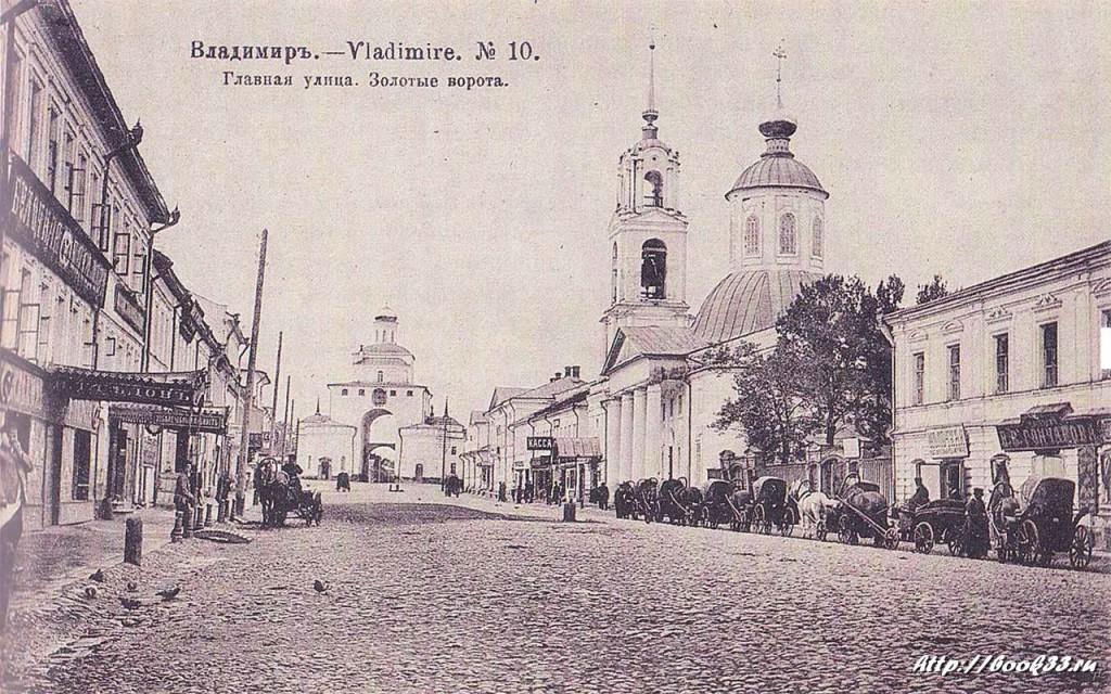 Владимир в старой открытке. Главная улица от Золотых ворот 2