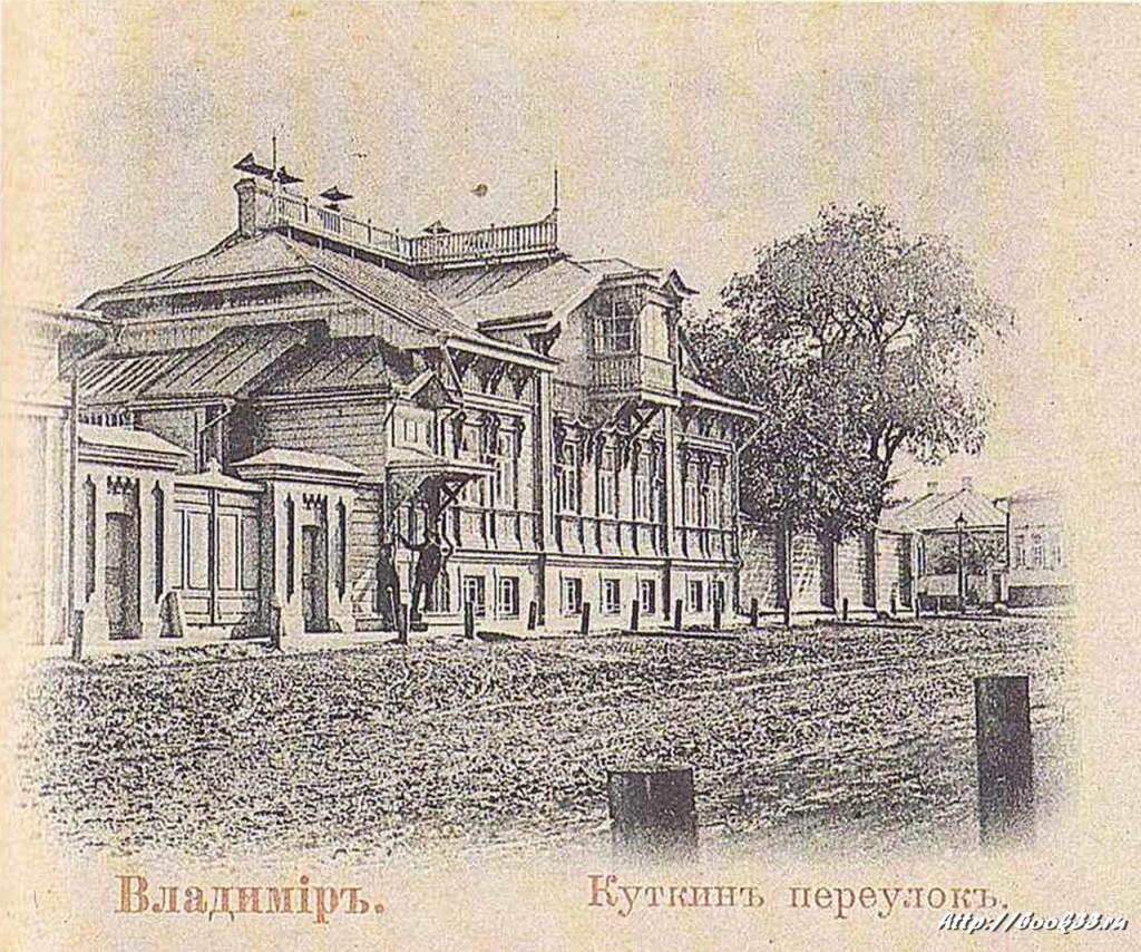 Владимир в старой открытке. Куткин переулок