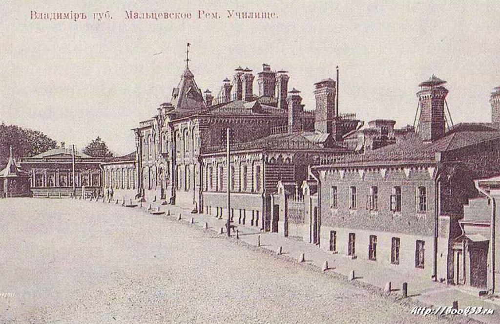 Владимир в старой открытке. Мальцевское ремесленное училище