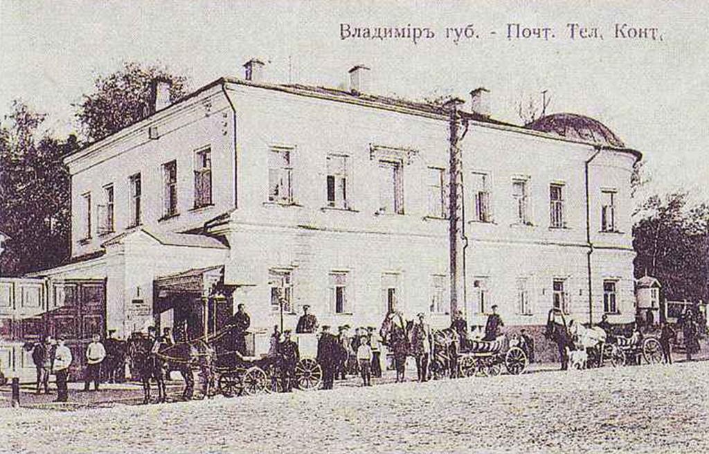 Владимир в старой открытке. Пол. тел. конт.