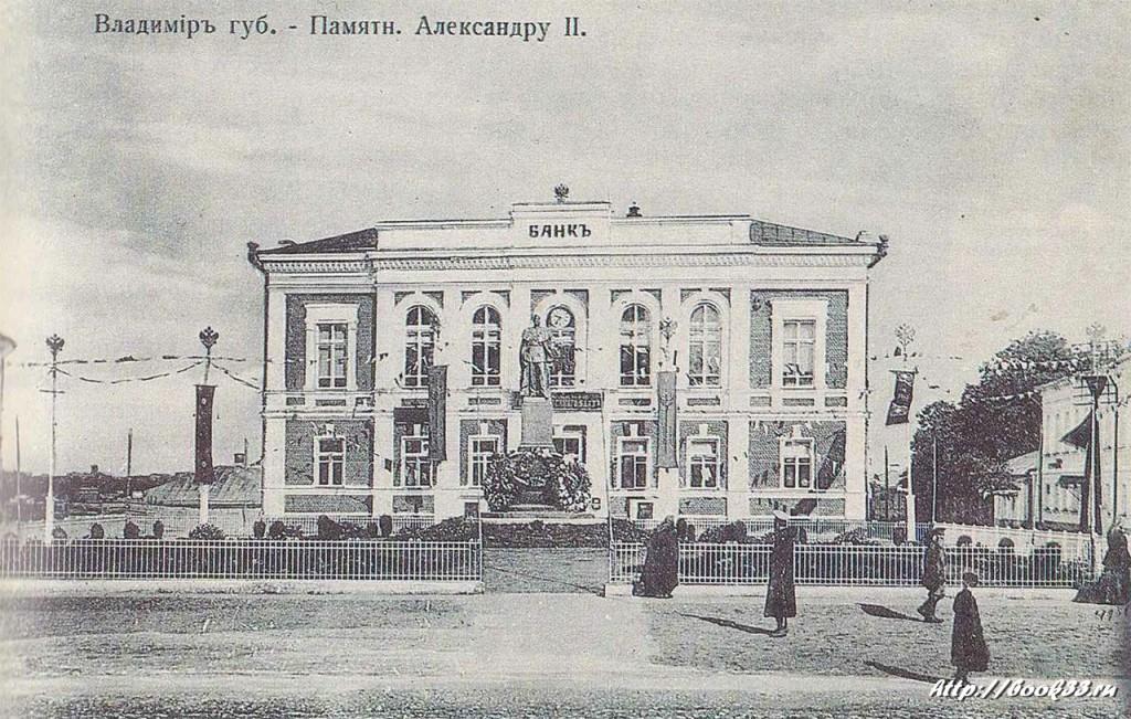 Владимир на старой открытке. Здание государсвтенного банка
