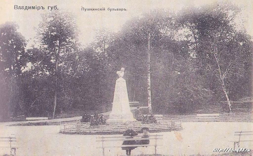 Владимир на старой открытке. Пушкинский бульвар