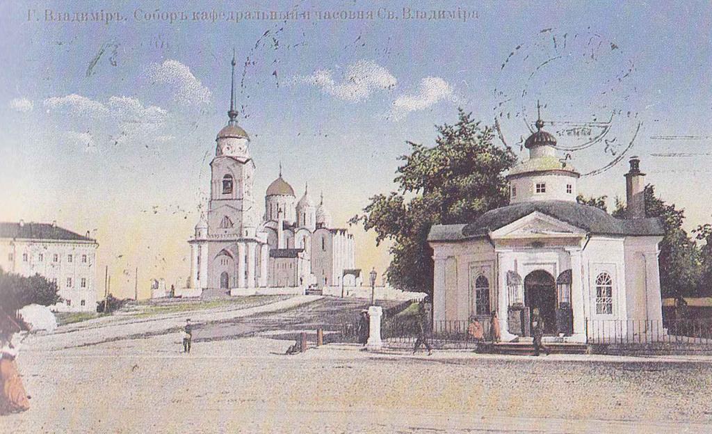 Владимир на старой открытке. Собор кафедральный и часовны Св. Владимира