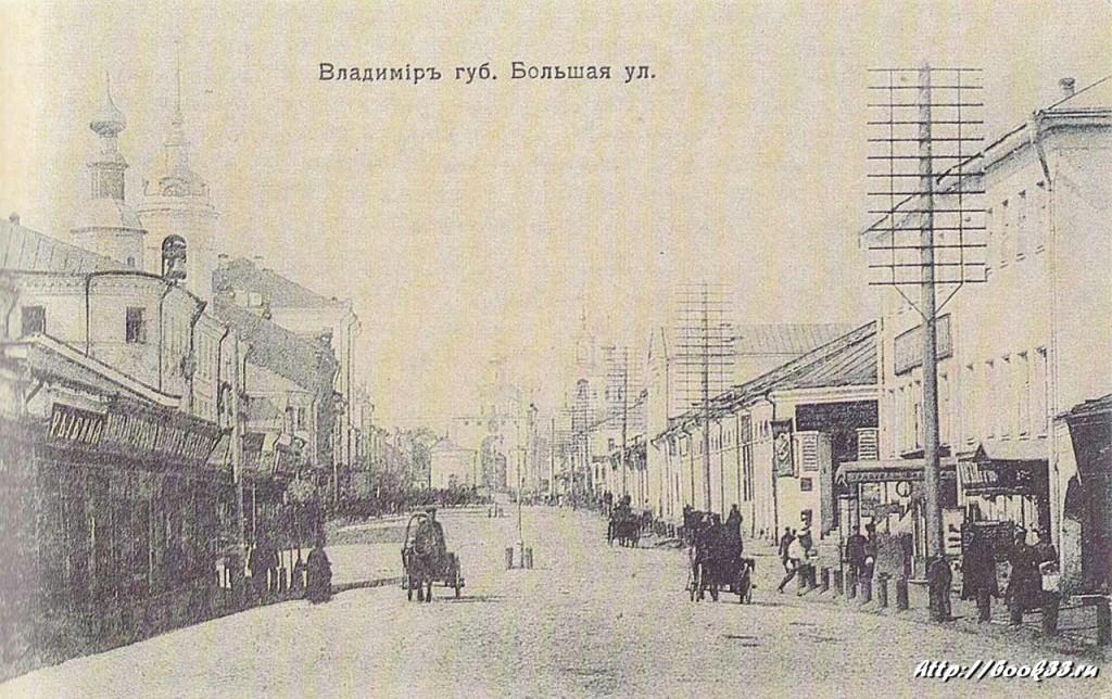 Город Владимир в старой открытке - Большая улица