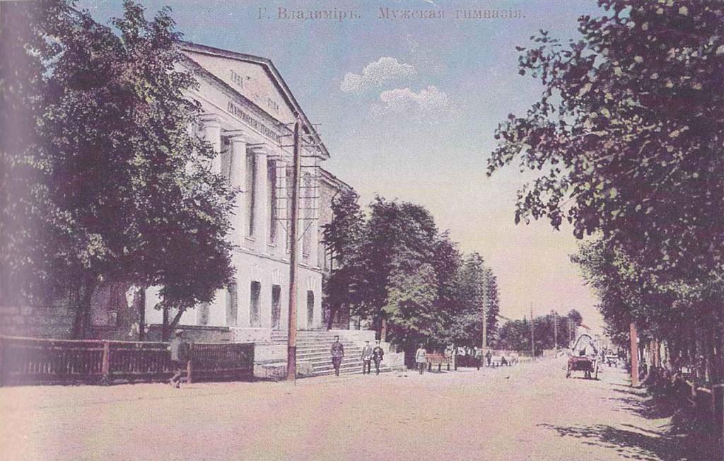 Город Владимир в старой открытке