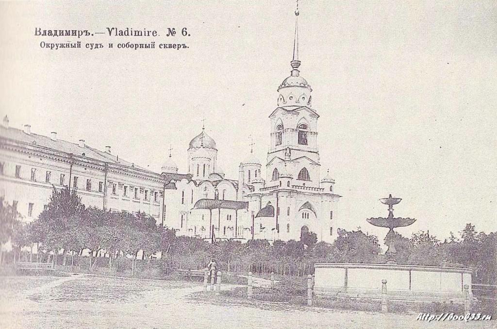 Город Владимир на старой открытке. Окружной суд и соборный сквер
