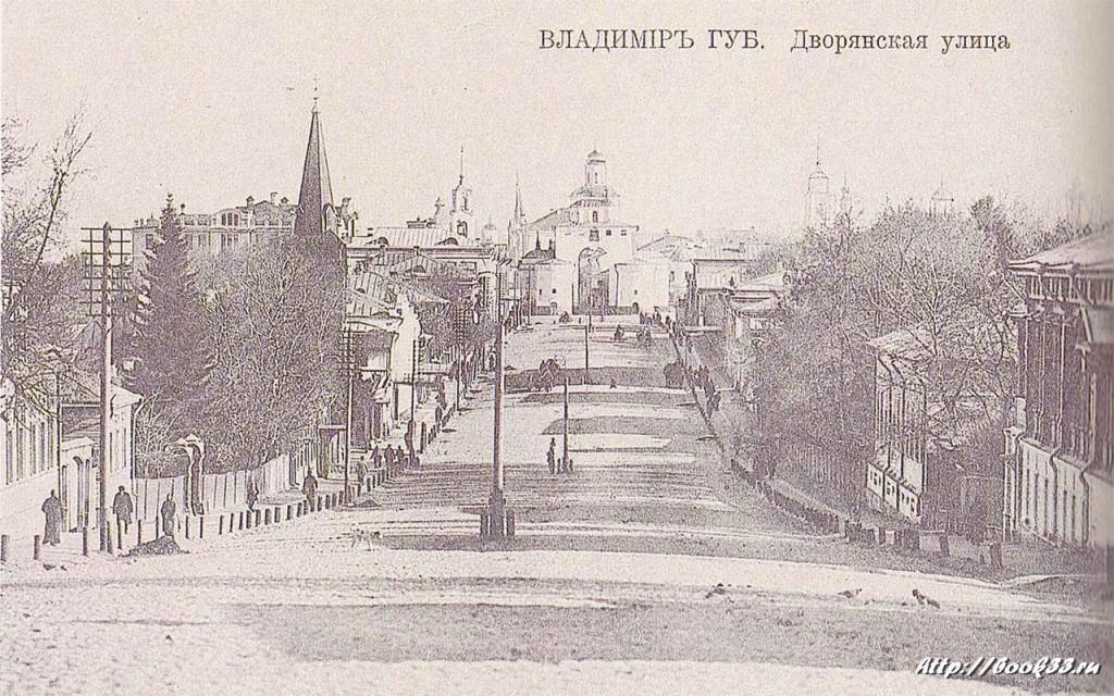 Город Владимир. Дворянская улица