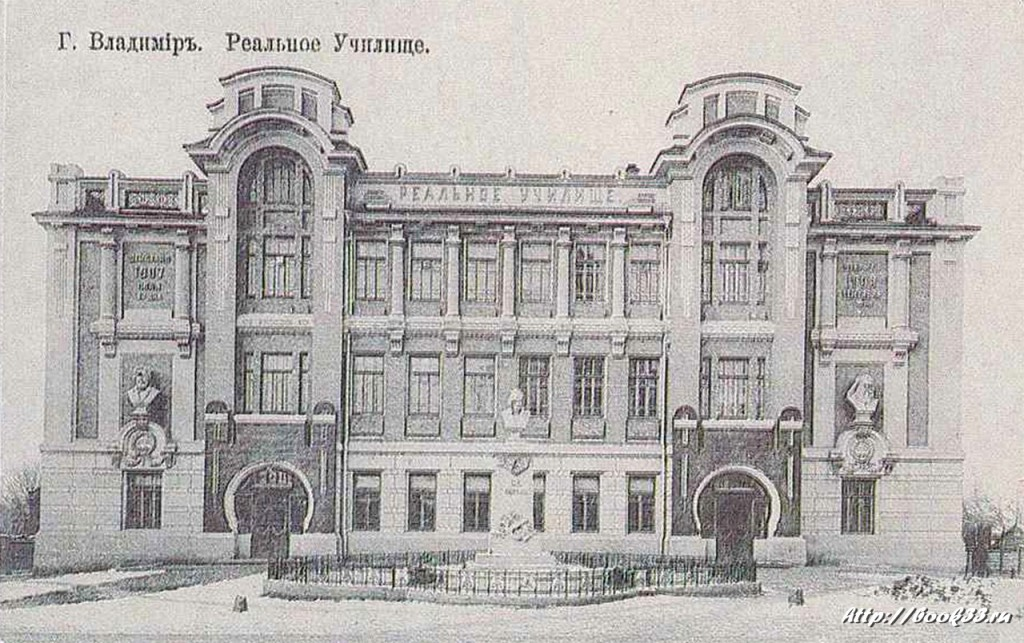 Город Владимир. Реальное училище
