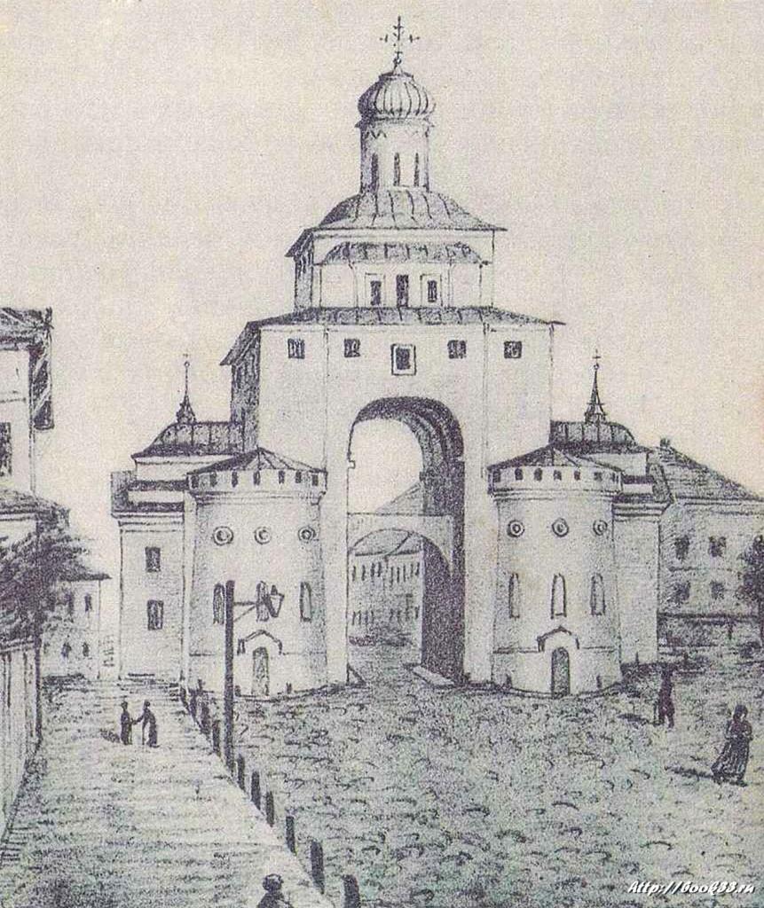 Золотые ворота во Владимире. Рисунок 1847 года из собрания В.М. Тюрина