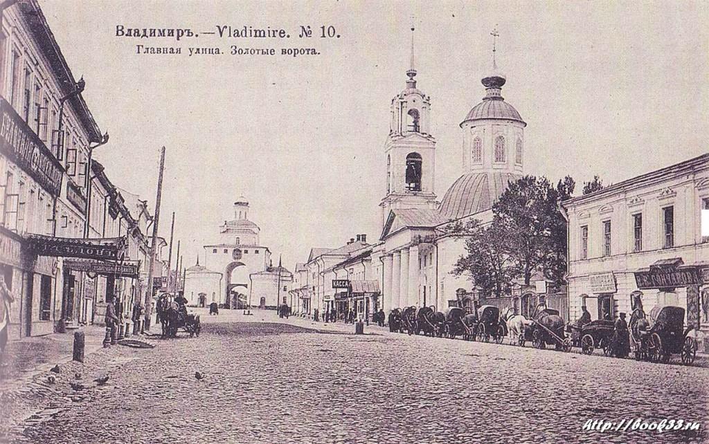 Золотые ворота на главной улице Владимира